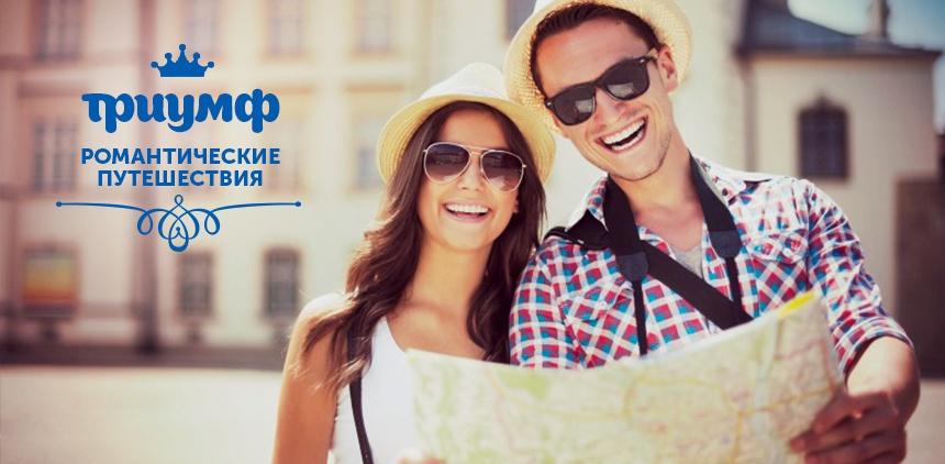 Путешествия для двоих - Triumph.ru